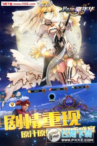 fate嘉年华手游1.1截图3