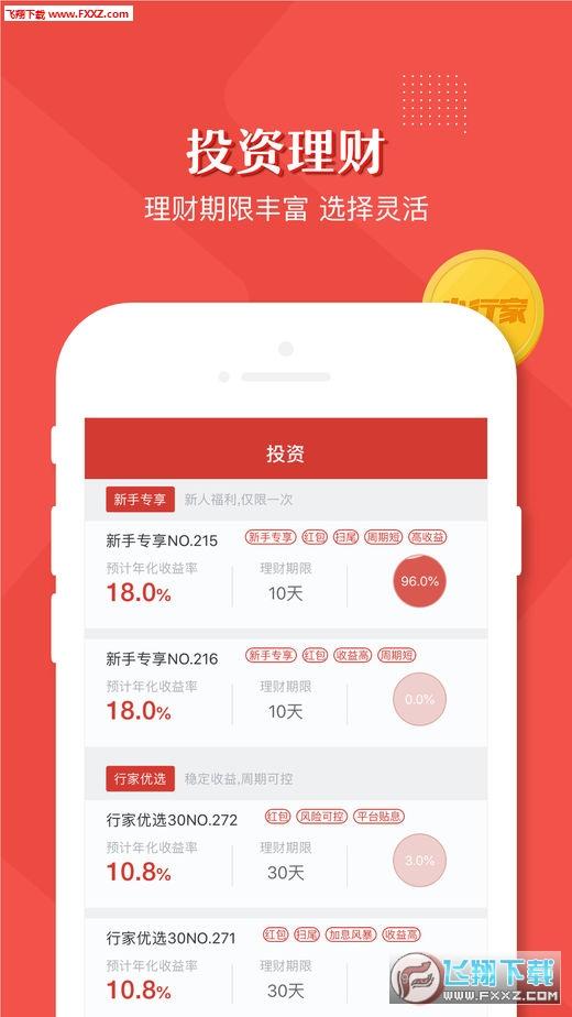 小行家金服appv1.0.5截图2