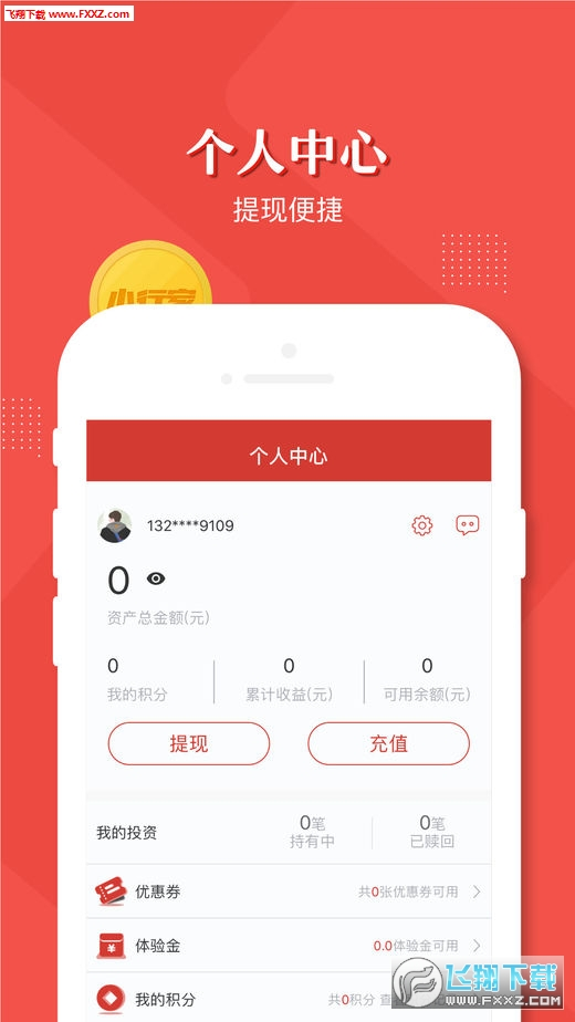 小行家金服appv1.0.5截图4