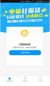 电兔社保贷app1.2.0截图1