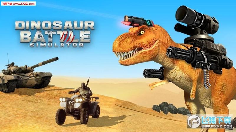 恐龙战斗模拟器v1.4 安卓版截图0