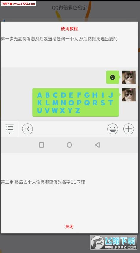 微信QQ彩色昵称appv1.0截图0
