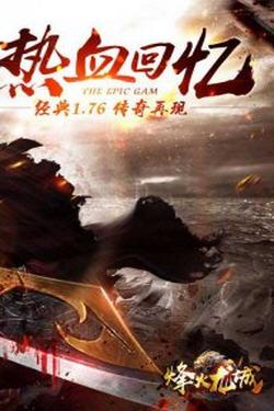 龙城烽火手游截图1