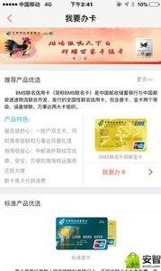 邮储信用卡官方版1.0.1截图3