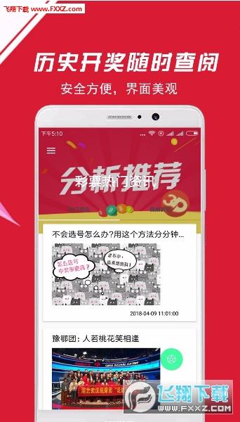 彩票王appV1.10截图2