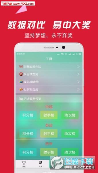 彩票王appV1.10截图0