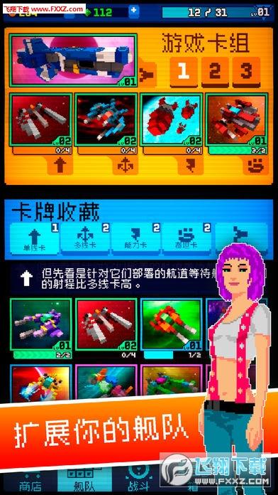 战星竞技场安卓版截图2