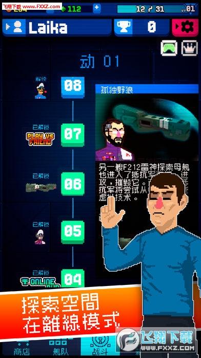 战星竞技场安卓版截图3
