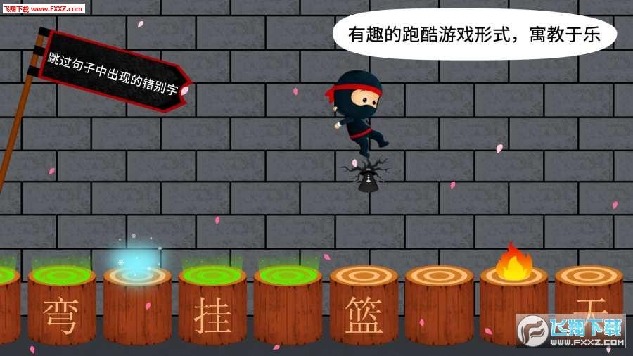 阳阳忍者学校安卓版截图2