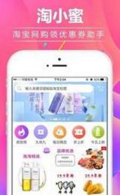 淘小蜜优惠券appv0.0.5截图2