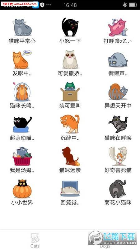 猫语翻译软件截图1
