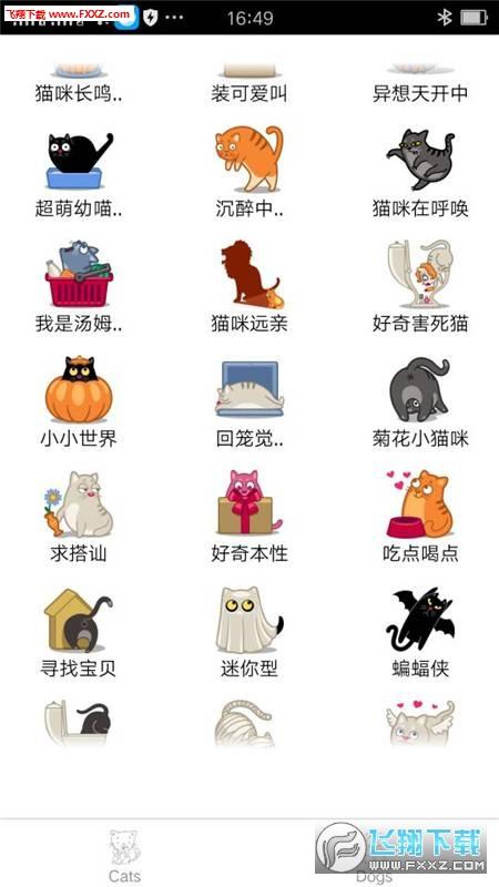 猫语翻译软件截图2