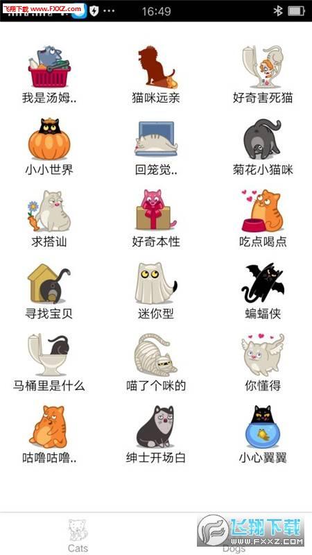 猫语翻译软件截图3
