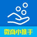 微商小推手appv2.1.8