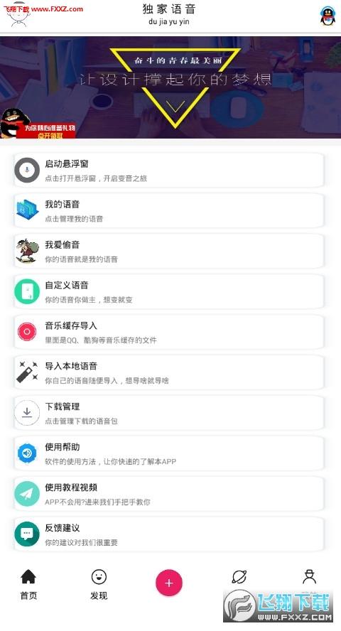 独家语音appv3.7最新版截图0