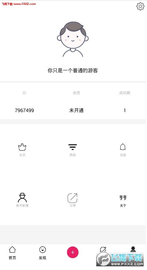 独家语音appv3.7最新版截图1