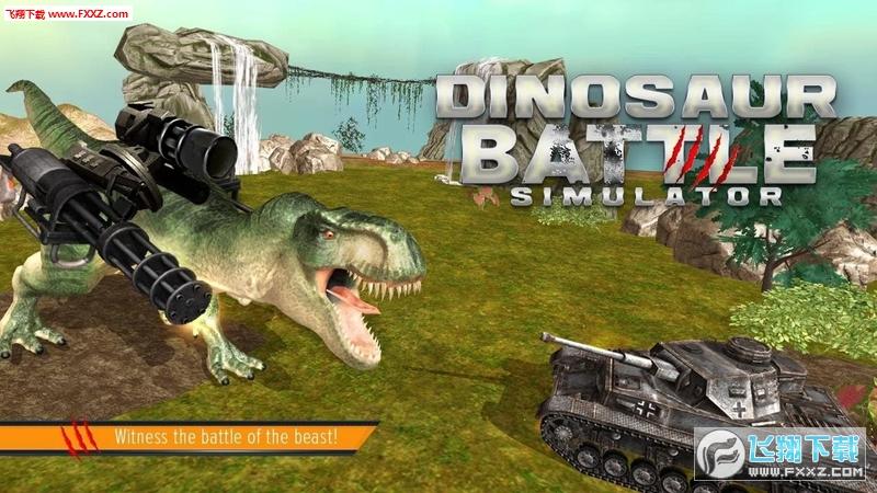 恐龙战斗模拟器v1.4 安卓版截图2