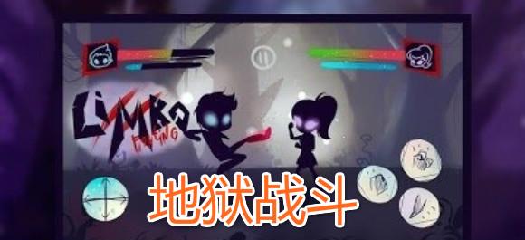 地狱战斗游戏_地狱战斗安卓版