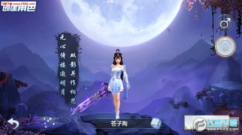 仙灵剑缘安卓版截图2