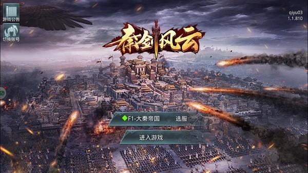 秦剑风云官方版截图1