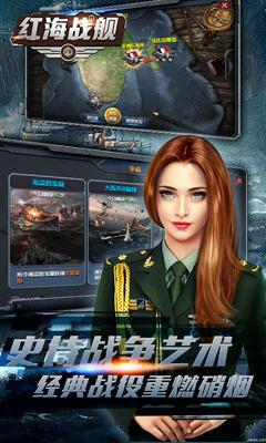 红海战舰GM官方版截图4