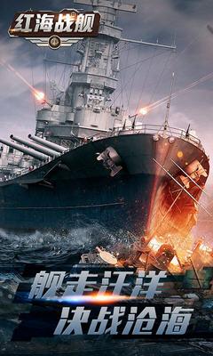 红海战舰GM公益服截图0