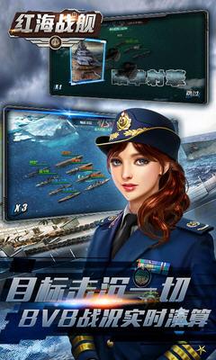 红海战舰GM公益服截图2
