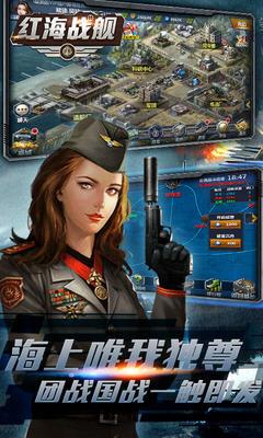 红海战舰GM公益服截图3