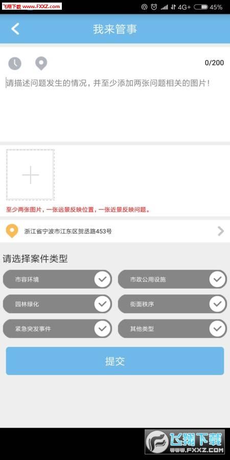 甬城管+appv2.2截图2
