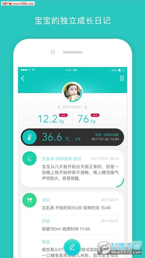 棒米宝宝app2.8.6截图0