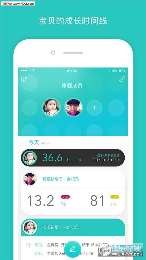 棒米宝宝app2.8.6截图1