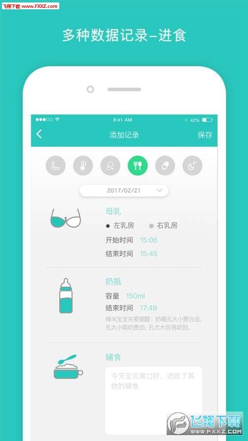 棒米宝宝app2.8.6截图2
