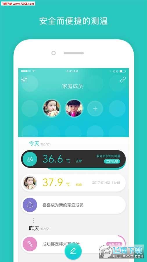 棒米宝宝app2.8.6截图3