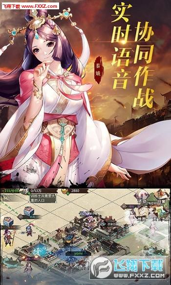 秦皇汉武官方版0.1.0截图3