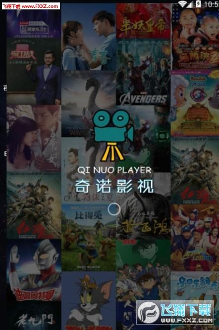 奇诺影视appV1.3截图0