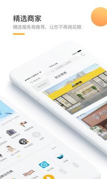 蜜蜂帮帮app2.3.2截图0