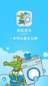 鳄鱼爱洗appv1.0截图2