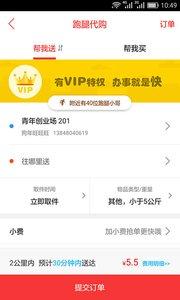 满洲里同城appv4.2.0安卓版截图0