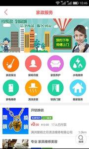 满洲里同城appv4.2.0安卓版截图2