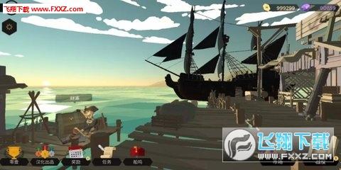 海盗世界安卓版截图2