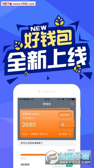 好钱包appv2.3.2截图0