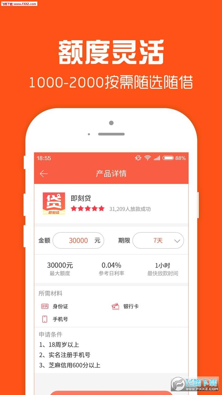 借云-信用卡贷v1.0.1截图1