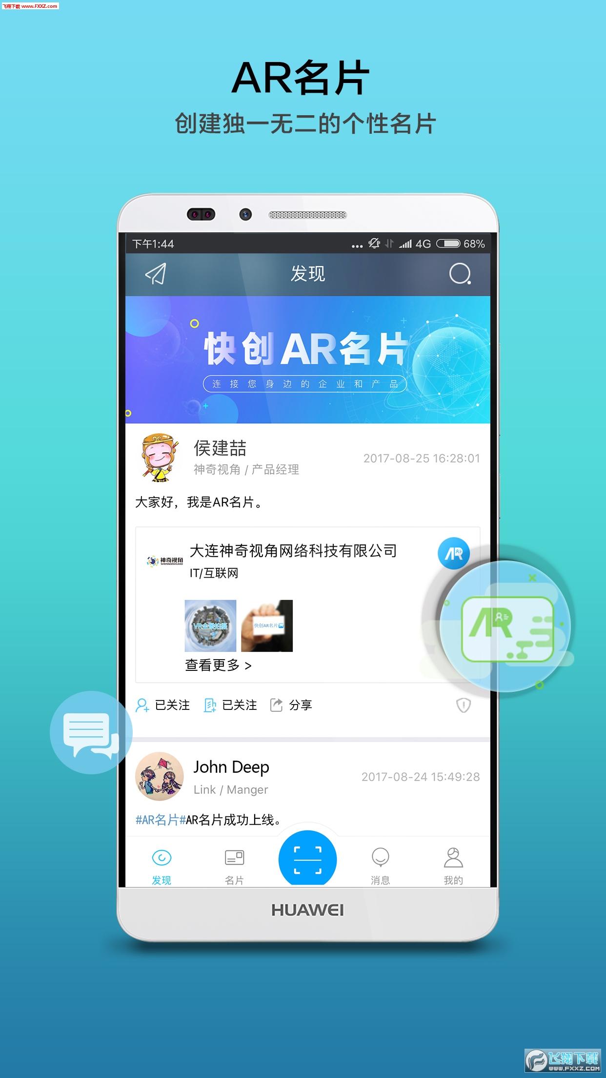 快创AR名片appv1.2.3截图1