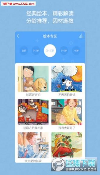 启蒙听听儿歌故事appV3.5.2截图2