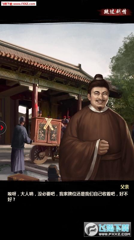 大明东厂安卓版截图2