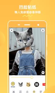 挡脸相机app1.3.0截图1