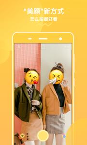 挡脸相机app1.3.0截图2