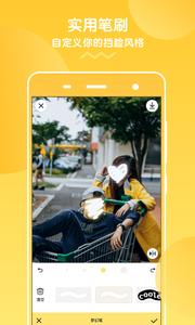 挡脸相机app1.3.0截图3
