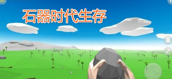 石器时代生存游戏_石器时代生存安卓版
