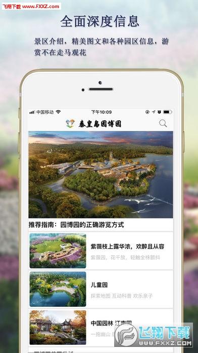 秦皇岛园博园appv1.0.6截图0